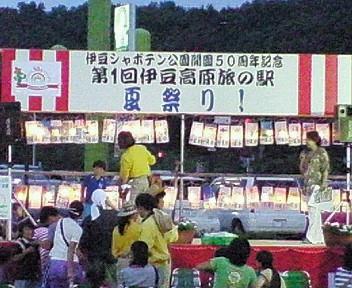 第1回伊豆高原道の駅・夏祭り