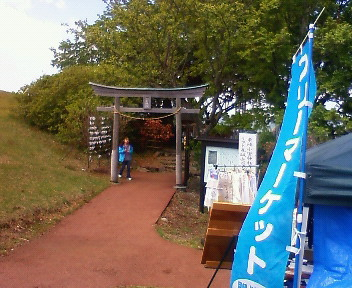 伊東市・小室山つつじ鑑賞会・小室山山頂フリーマーケット