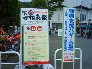 下田元気祭り